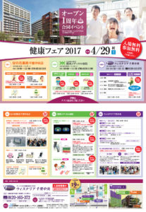20170429-event